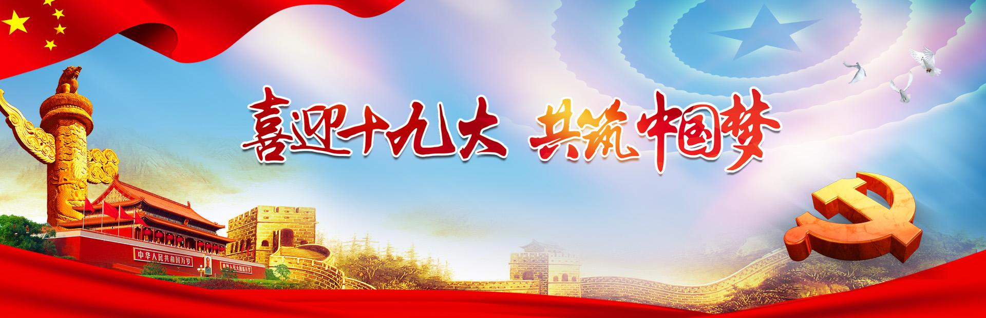 中国梦 航天梦